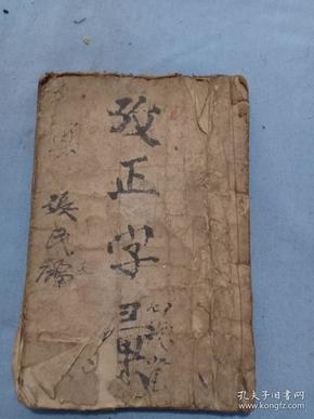 (书3)民国石印 天宝书局《精校增篆改正字汇》 卷上一本,32开