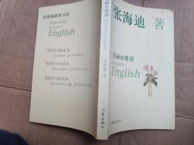 美丽的英语