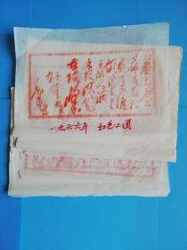 文革16开油印宣传单.毛主席诗词暮色苍茫看劲松10张【1966年红色二团】