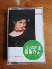 磁带 杭晨专集