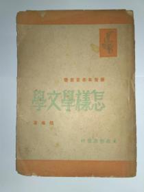 怎样学文学,陆地著。光华书店,1948年6月在哈尔滨印。新青年学习丛书。