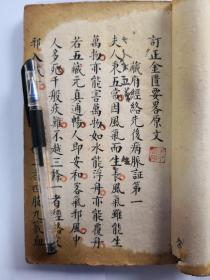 金匮要略(手抄本厚册)