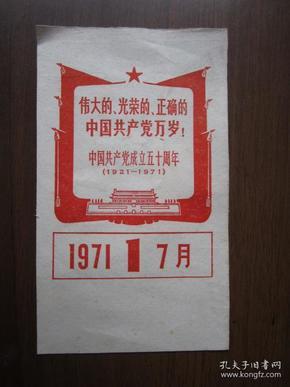 1971年7月1日中国共产党成立五十周年纪念日历