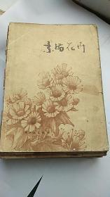 素描花卉 轻工业出版社
