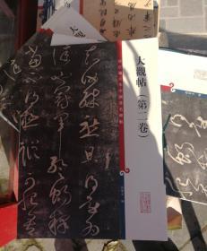 彩色放大本中国著名碑帖:大观帖(第2卷)