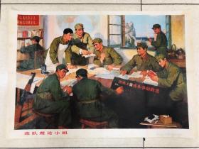 1975年年画上海人民出版社(连队理论小组)对开