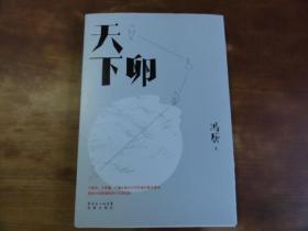 天下卵(作者冯唐亲笔签名本,珍贵,收藏)