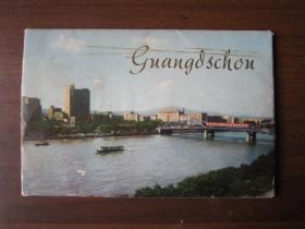 文革外文版明信片:广州(德文,一套10张全)