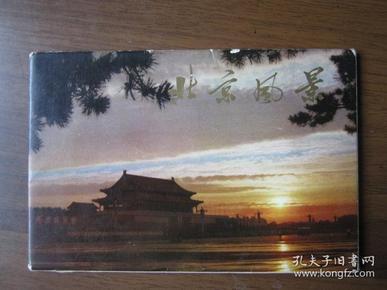 文革外文版明信片:北京风景(1972年初版发行,日文,一套12张全)