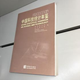 中国科技统计年鉴(2006)【一版一印 95品+++ 内页干净 实图拍摄 看图下单 收藏佳品】