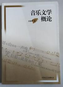 正版 音乐文学概论 7103032092 一版一印