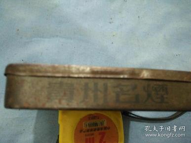 中国贵阳甲秀烟铁盒