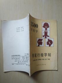3500常用字钢笔行楷字帖(顾仲安 书写)