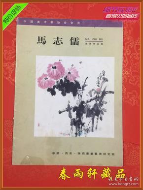 马志儒国画作品选——马志儒签名钦印赠本