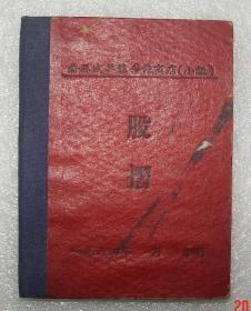 股折  南县城关镇合作商店  1964年  入股  股票