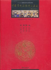中国京剧流派剧目集成(第17集)