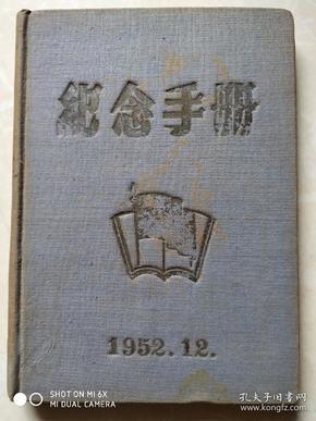笔记本~纪念手册