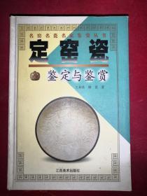 定窑瓷鉴定与鉴赏(一版一印)   名窑名瓷名家鉴赏丛书  精装.初版