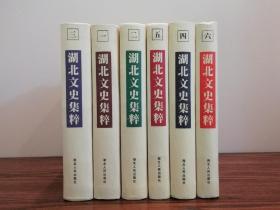 湖北文史集粹(六冊全)