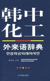 韩中化工外来语辞典