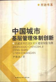 中国城市基层管理体制创新:以武汉市江汉区社区建设实验为例