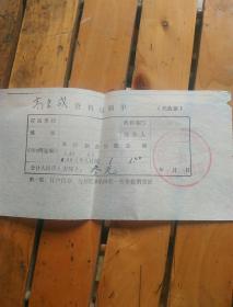 资料订购单(代收据)