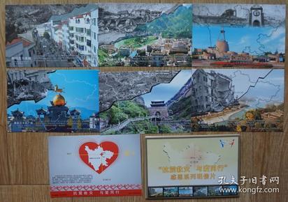 2008抗震救灾与爱同行邮资明信片7全(汶川特大地震摄影片)带封套 98