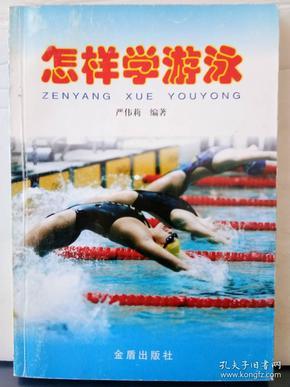 27-2-85.怎样学游泳