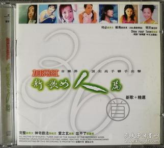 加州红-新歌女人篇-2CD