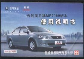 吉利美日牌MR7180轿车使用说明书 【横32开插图本 内多图表参数】