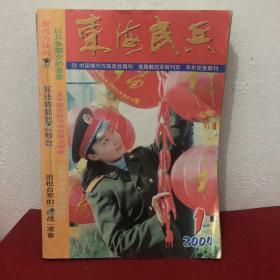 东海民兵2004年(1-12期)合售