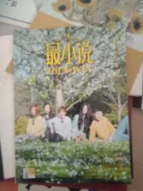 最小说2013-10