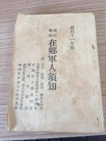 【侵华日军教范】1936年日本武扬社出版部发行《在乡军人须知》小本一册全,陆军步兵上等兵(伍长)持有