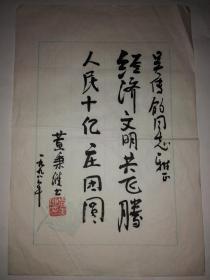 1955年中科院院士黄秉维题词书法(16开纸)