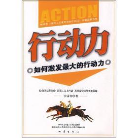 行动力:如何激发最大的行动力