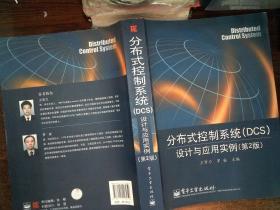 分布式控制系统(DCS)设计与应用实例(第2版)