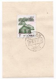 邮戳卡-----1991年黑龙江省通河县
