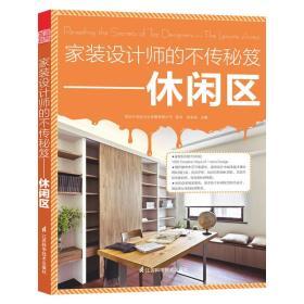 家装设计师的不传秘笈图纸绘制俯视图中心线的的a0左主图片