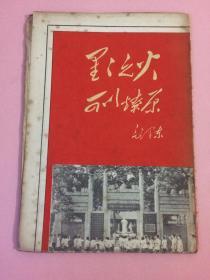 地图,低价,文革,毛主席语录,广州市交通图