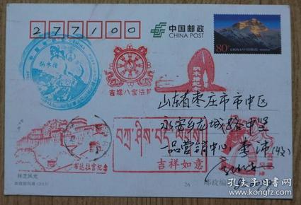 珠穆拉玛峰邮资片实寄片(原物拍照 邮资漏销)98