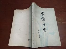 宋詩話考(1979年)