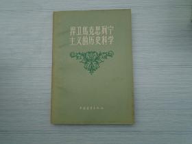 捍卫马克思列宁主义的历史科学(32开平装 1本,原版正版老书,扉页有原藏书人签名。详见书影)