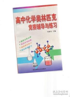 黄冈兵法高中.高中化学.高中化学计算卷全国专题图片