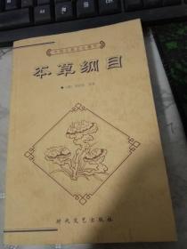 中国古典文化精华;本草纲目 下册