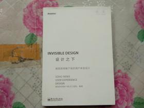 设计之下:搜狐新闻客户端的用户体验设计