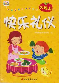 幸福新童年系列读本 快乐礼仪 大班上册