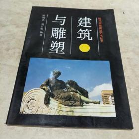 现代实用建筑艺术丛书:建筑与雕塑