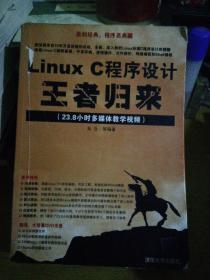 Linux C程序設計王者歸來