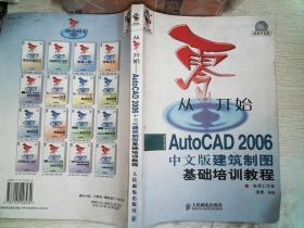从零开始:AutoCAD 2006中文版建筑制图基础培训教程