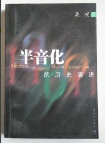 正版 半音化的历史演进 7806673903 一版一印